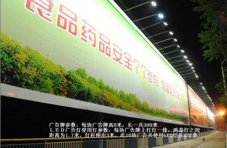 河南省郑州市一户广告牌使用我厂LED投光灯