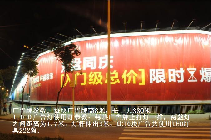 江苏苏州市阳澄湖西路广告牌使用我司LED投光灯